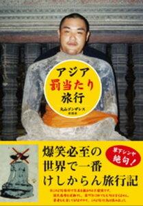 アジア罰当たり旅行【電子書籍】[ 丸山ゴンザレス ]