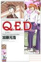 Q.E.D. 証明終了36巻【電...