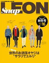 Snap LEON vol.16世界のお洒落オヤジは「サラリでユルリ」【電子書籍】[ 主婦と生活社 ]