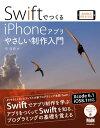 SwiftでつくるiPhoneアプリ やさしい制作入門 Xcode 6/iOS 8対応【電子書籍】[ 泉 直樹 ]