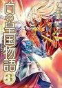 白の皇国物語3【電子書籍】 不二まーゆ