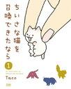 ちいさな猫を召喚できたなら 1巻【電子書籍】 Taco