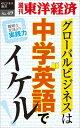 グローバルビジネスは中学英語でイケル!週刊東洋経済eビジネス新書No.49【電子書籍】