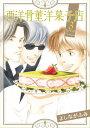 西洋骨董洋菓子店 3【電子書籍】[ よしながふみ ]