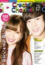 Creator Channel Vol.17【電子書籍】