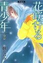 愛蔵版 花咲ける青少年2【電子書籍】[ 樹なつみ ]