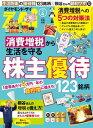株主優待123銘柄【電子書籍】[ ダイヤモンド・ザイ編集部 ]