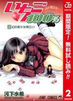 いちご100% カラー版【期間限定無料】 2