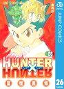 HUNTER×HUNTER モノクロ版 26【電子書籍】[ ...