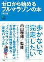 ゼロから始めるフルマラソンの本 改訂版【電子書籍】[ 内山雅...