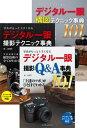 (合本)写真がもっと上手くなる デジタル一眼 撮影テクニック事典101+構図テクニック事典101+撮影Q&A事典101【電子書籍】[ GOTO AKI ]