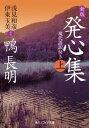 新版 発心集 上 現代語訳付き【電子書籍】[ 鴨 長明 ]