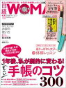 日経ウーマン 2017...