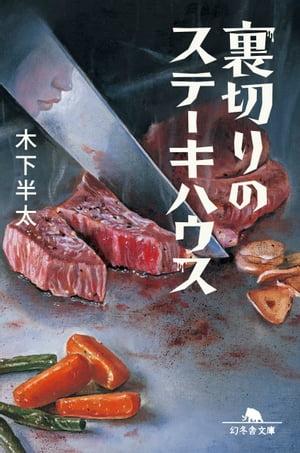 裏切りのステーキハウス【電子書籍】[ 木下半太 ]の商品画像