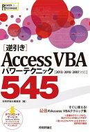�εհ��Access VBA �ѥ�ƥ��˥å� 545 ��2013/2010/2007�б���
