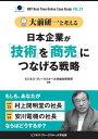 """大前研一と考える""""日本企業が「技術」を「商売」につなげる戦略""""【大前研一のケーススタディVol.27】【電子書籍】[ 大前 研一 ]"""