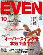 EVEN 2013年10月号 Vol.60【電子書籍】[ EVEN編集部 ]
