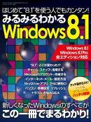 �ߤ�ߤ�狼��Windows8.1