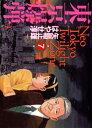 東京爆弾 (7)【電子書籍】[ 矢島正雄 ]