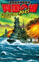 興国の楯1945 『テルピッツ』号を撃沈せよ!【電子書籍】[ 林譲治 ]