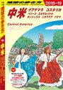 地球の歩き方 B20 中米 2018-2019【電子書籍】