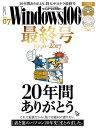 Windows100% 2017年7月号【電子書籍】[ 晋遊...