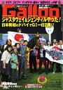 週刊Gallop 2014年4月6日号2014年4月6日号【電子書...