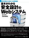 基本がわかる安全設計のWebシステム(日経BP Next ICT選書)【電子書籍】[ 倉持 浩明