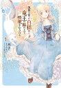復讐を誓った白猫は竜王の膝の上で惰眠をむさぼる 1【電子書籍】 あき