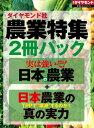 ダイヤモンド社「農業特集」2冊パック【電子書籍】[ 大坪亮 ]