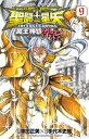聖闘士星矢 THE LOST CANVAS 冥王神話外伝 9【電子書籍】 手代木史織