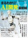 まるわかり! AI開発 最前線 2018【電子書籍】