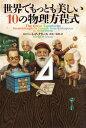 世界でもっとも美しい10の物理方程式【電子書籍】[ ロバート・P・クリース ]