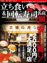 立ち食い&回転寿司 名店100 首都圏版【電子書籍】