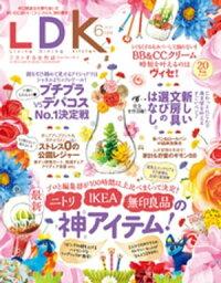 LDK (エル・ディー・ケー) 2017年6月号【電子書籍】[ LDK編集部 ]