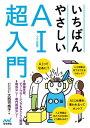 いちばんやさしいAI〈人工知能〉超入門【電子書籍】[ 大西 ...