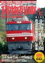 貨物列車ナビ2015-2016【電子書籍】