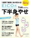 EICO式7日間下半身やせプログラム【電子書籍】[ ダイエットコーチ EICO ]