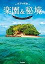 世界の絶景 楽園&秘境【電子書籍】