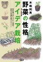 木嶋利男 野菜の性格アイデア栽培【電子書籍】