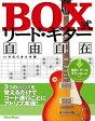 ショッピングギター BOX式リード・ギター自由自在3つのBOXを覚えるだけでコード進行ごとにアドリブ実現!【電子書籍】[ いちむらまさき ]