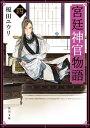 宮廷神官物語 四(角川文庫版)【電子書籍】 榎田 ユウリ