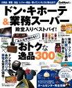 ドン・キホーテ&業務スーパー 殿堂入りベストバイ!【電子書籍】