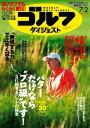 週刊ゴルフダイジェスト 2019年7月2日号【電子書籍】