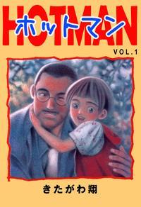 ホットマン1
