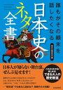 誰もがその顛末を話したくなる 日本史のネタ全書【電子書籍】[ 歴史の謎研究会 ]