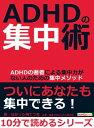 ADHDの集中術。ADHDの著者による集中力がない人のための集中メソッド。【電子書籍】[ なかった崎てつを ]