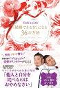 「結婚できる女」になる36の方法【電子書籍】[ Toshi&Lithi ]...