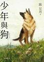 少年與狗【2020直木賞得獎作品】【電子書籍】[ 馳星周 ]