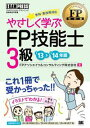 FP教科書 やさしく学ぶFP技能士3級 '13〜'14年版【電子書籍】[ FPアソシエイツ&コンサルティング株式会社 ]